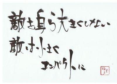 千田琢哉名言 194 (2)