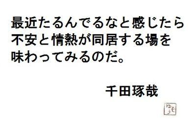 千田琢哉名言 194