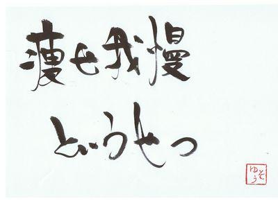 千田琢哉名言 196 (2)