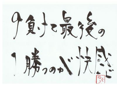 千田琢哉名言 197 (2)