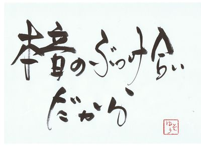 千田琢哉名言 198 (2)