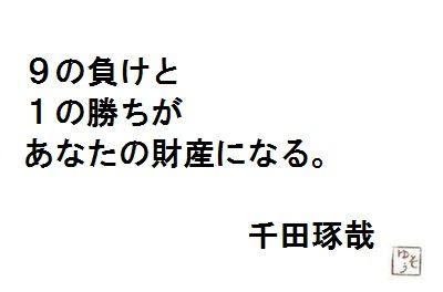 千田琢哉名言 198