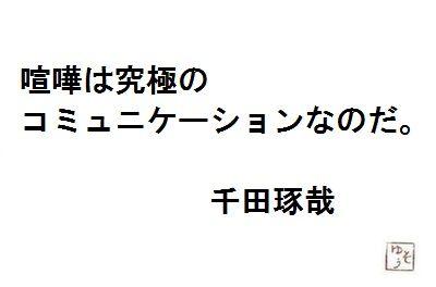 千田琢哉名言 199