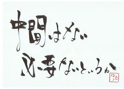 千田琢哉名言 199 (2)