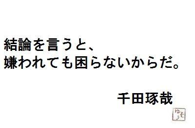 千田琢哉名言 201