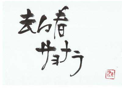 千田琢哉名言 201 (2)