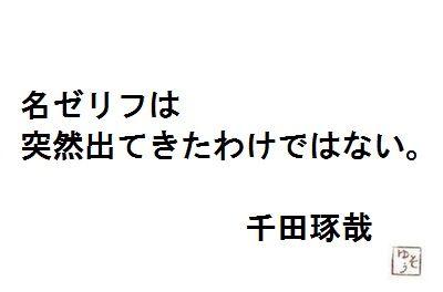 千田琢哉名言 202