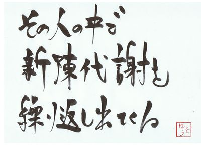 千田琢哉名言 202 (2)