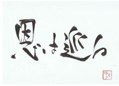 千田琢哉名言 203 (2)
