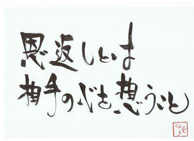 千田琢哉名言 204 (2)