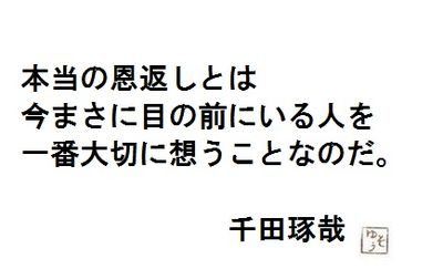 千田琢哉名言 204