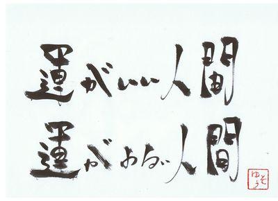 千田琢哉名言 207 (2)