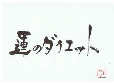 千田琢哉名言 208 (2)