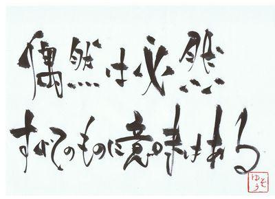 千田琢哉名言 209 (2)