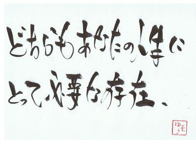 千田琢哉名言 210 (2)