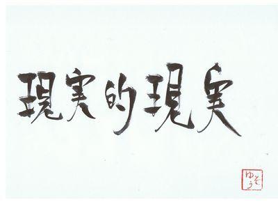 千田琢哉名言 211 (2)