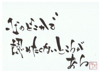 千田琢哉名言 213 (2)