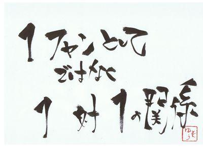 千田琢哉名言 215 (2)