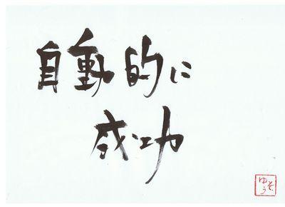 千田琢哉名言 216 (2)