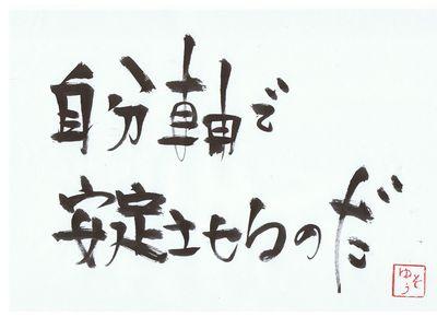 千田琢哉名言 219 (2)