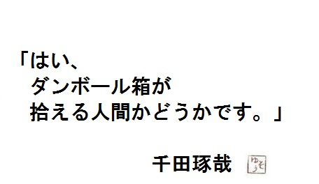 コピー千田琢哉名言 - コピー (68) - コピー - コピー - コピー - コピー - コピー - コピー - コピー - コピー - コピー