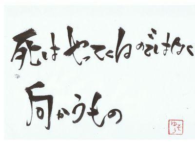 千田琢哉名言 221 (2)