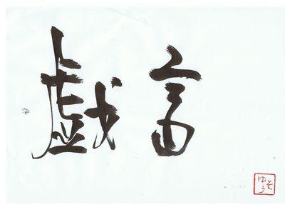 千田琢哉名言 226 (2)
