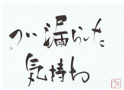 千田琢哉名言 228 (2)