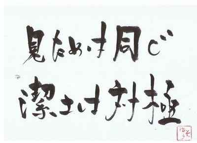 千田琢哉名言 231 (2)