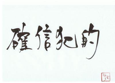 千田琢哉名言 239 (2)