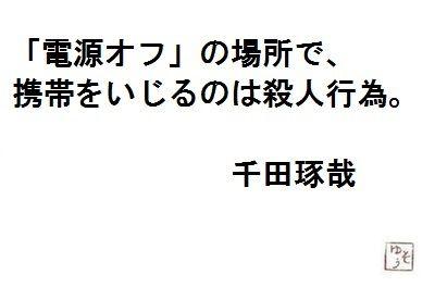 千田琢哉名言 239