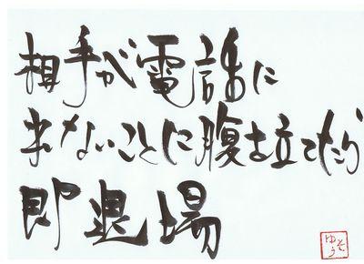 千田琢哉名言 241 (2)
