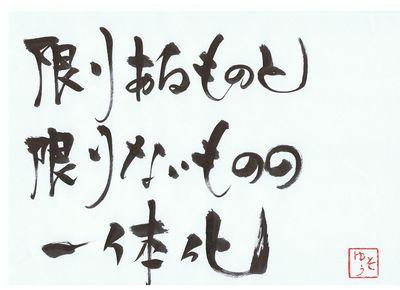 千田琢哉名言 247 (2)