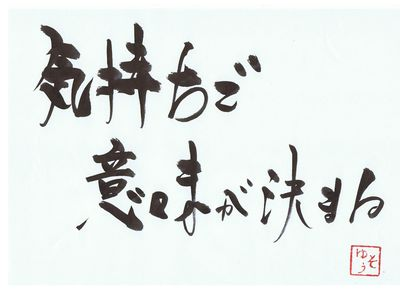 千田琢哉名言 248 (2)