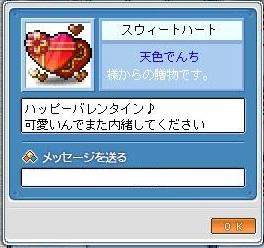Maple130215_185824.jpg