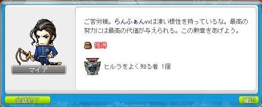 Maple130227_233236.jpg