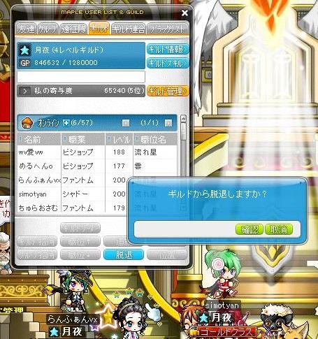 Maple130306_014500.jpg