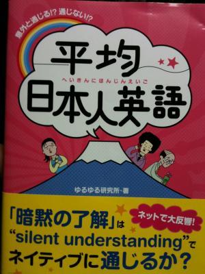 平均日本人英語