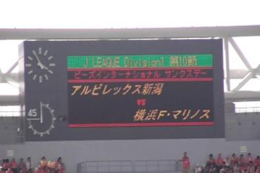 始動!!浜サポ洗脳プロジェクト -新潟vs横浜観戦記-1
