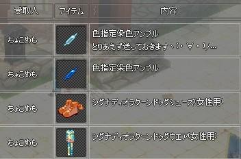 mabinogi_2013_02_01_001.jpg