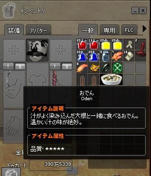 mabinogi_2013_02_15_002.jpg