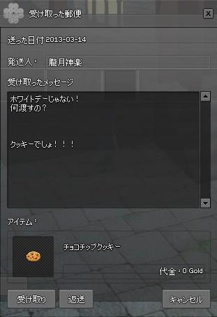 mabinogi_2013_03_13_001.jpg