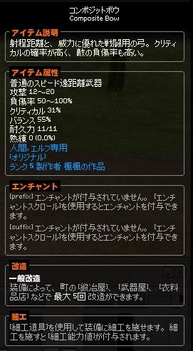mabinogi_2013_03_19_001.jpg