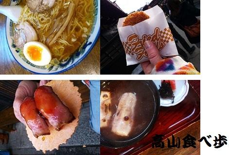 DSC_1632 (2)Takayama Jan 2012