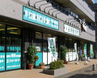 正学館北国分駅前校です!