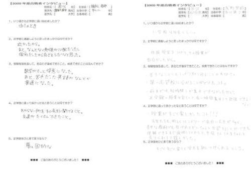 植松さん、浅野さんインタビュー