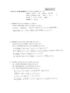石井講師インタビュー