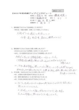 脇田講師インタビュー