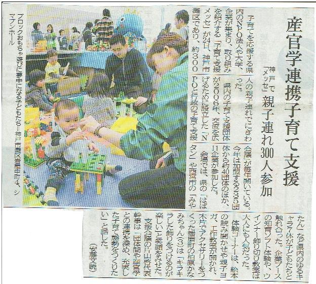 20130225神戸新聞子育てメッセ