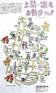 上間と織名のお散歩マップ